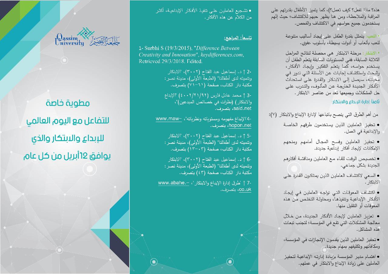 أفكار مطويات عن اللغة العربية